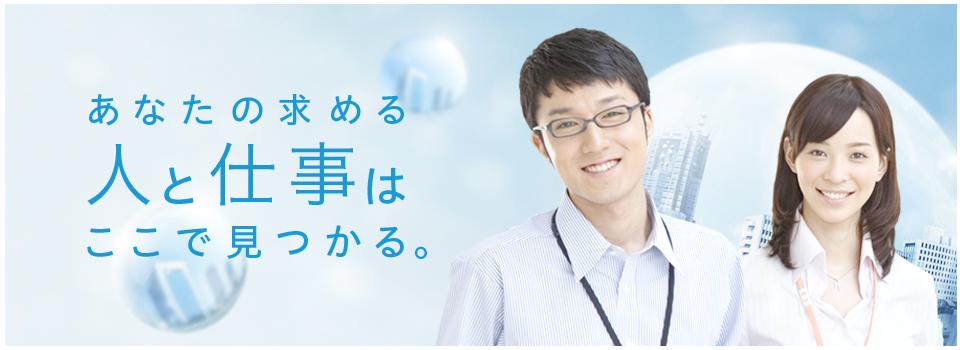 名古屋を中心とした愛知、三重、岐阜、静岡全体のトータル人材サービス